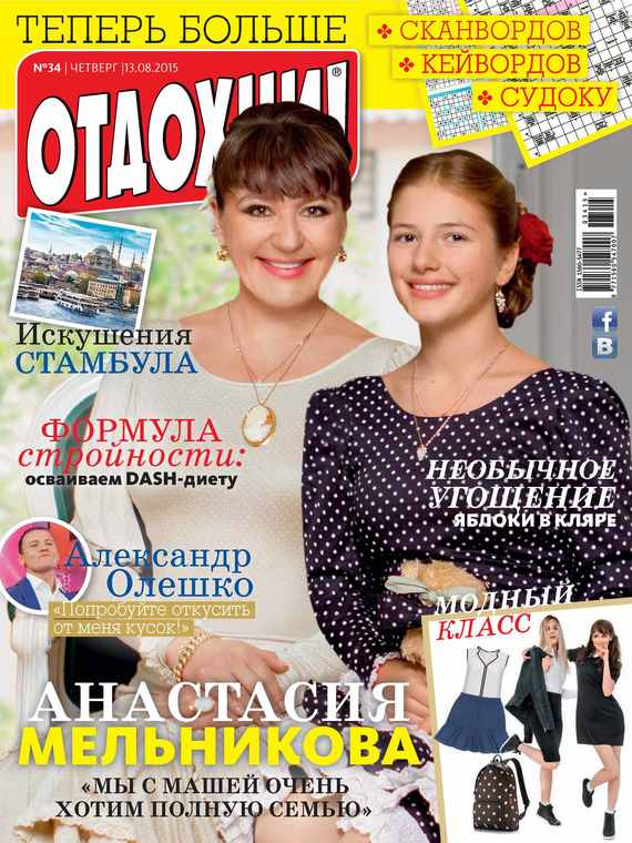 ИД «Бурда» Журнал «Отдохни!» №34/2015 ид бурда журнал отдохни 39 2015