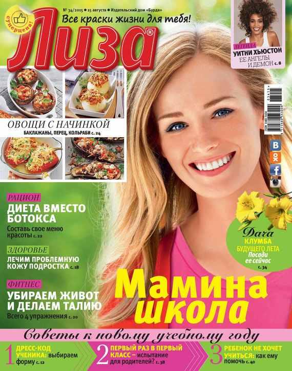 Журнал «Лиза» №34/2015