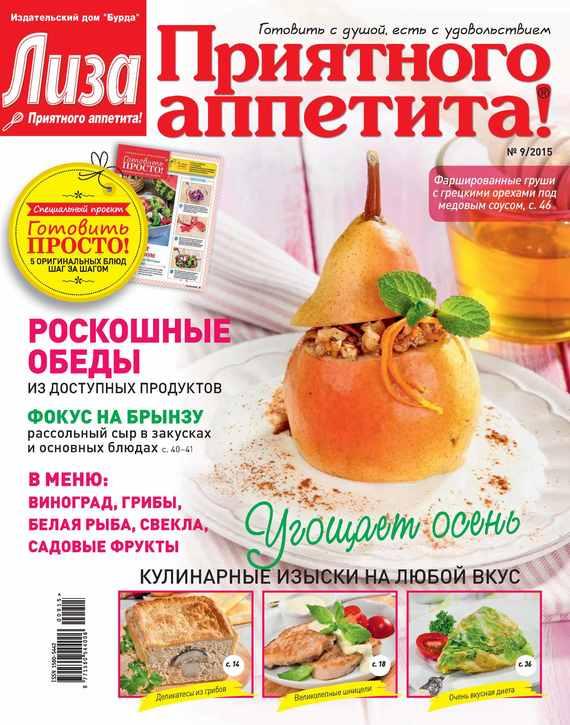 Журнал «Лиза. Приятного аппетита» №09/2015