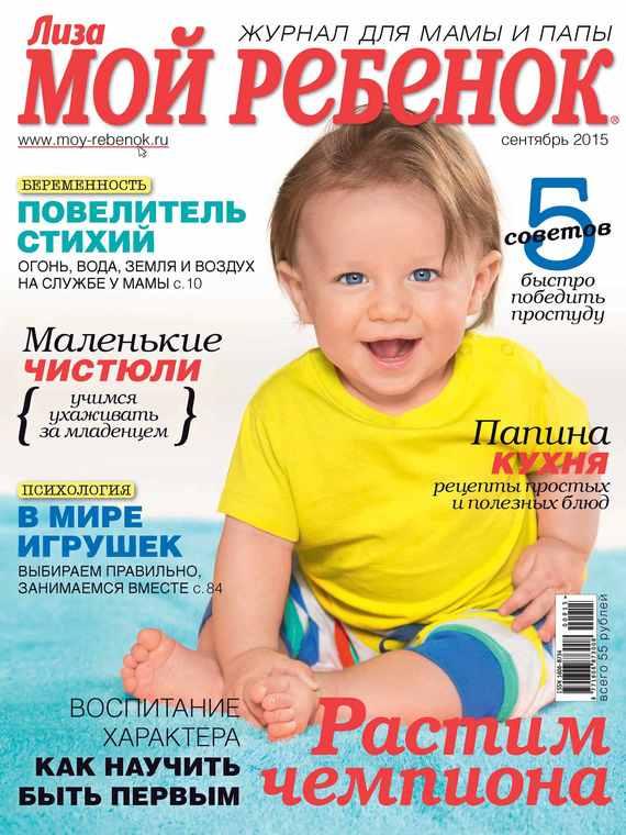 Обложка книги Журнал «Лиза. Мой ребенок» №09/2015, автор «Бурда», ИД