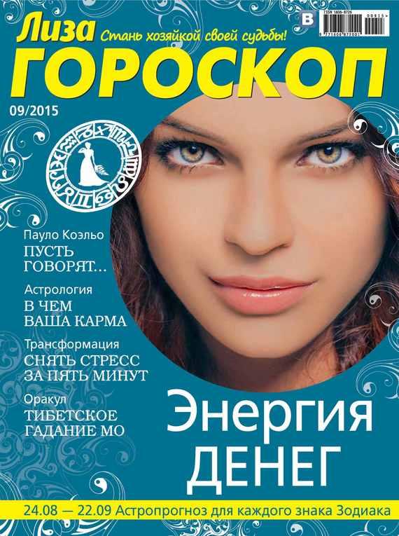 ИД «Бурда» Журнал «Лиза. Гороскоп» №09/2015 ид бурда журнал новый дом 06 2015