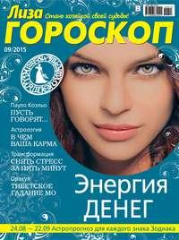 - Журнал «Лиза. Гороскоп» №09/2015