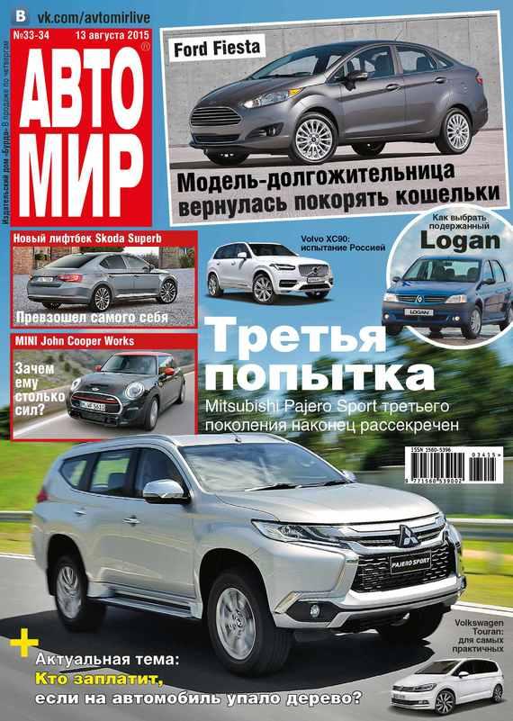 ИД «Бурда» АвтоМир №33-34/2015 авто сх4 с тест драйва в москве