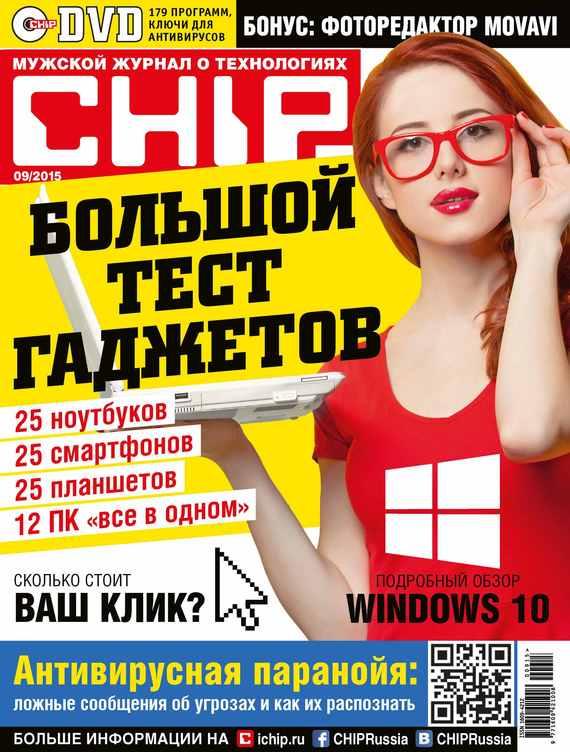CHIP. Журнал информационных технологий. №09/2015