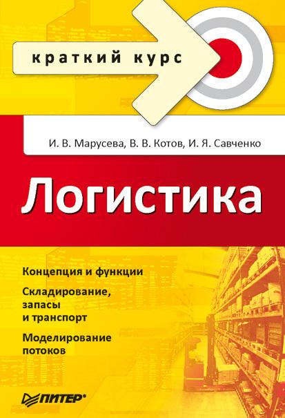 Игорь Савченко Логистика. Краткий курс логистика
