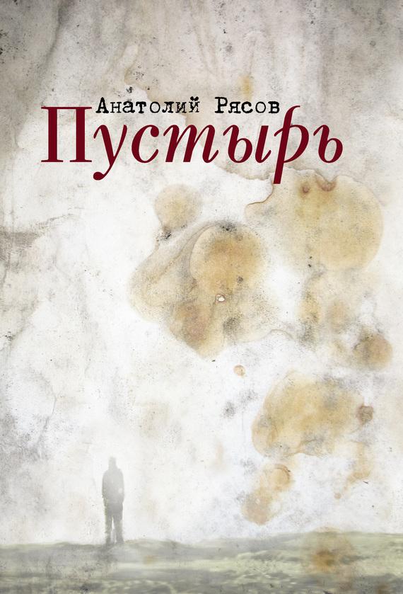 бесплатно Пустырь Скачать Анатолий Рясов