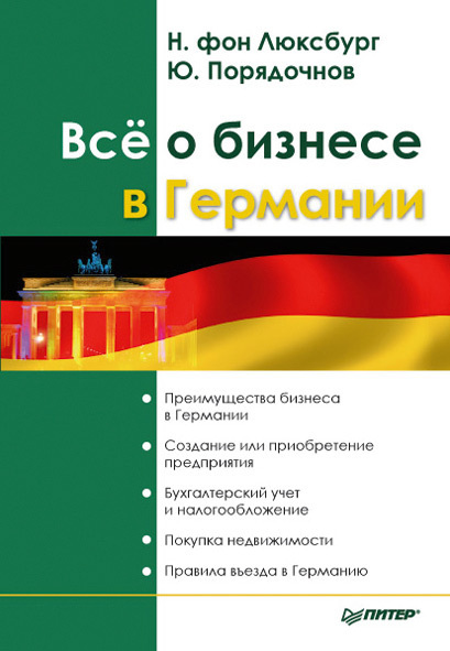 Все о бизнесе в Германии ( Юрий Порядочнов  )