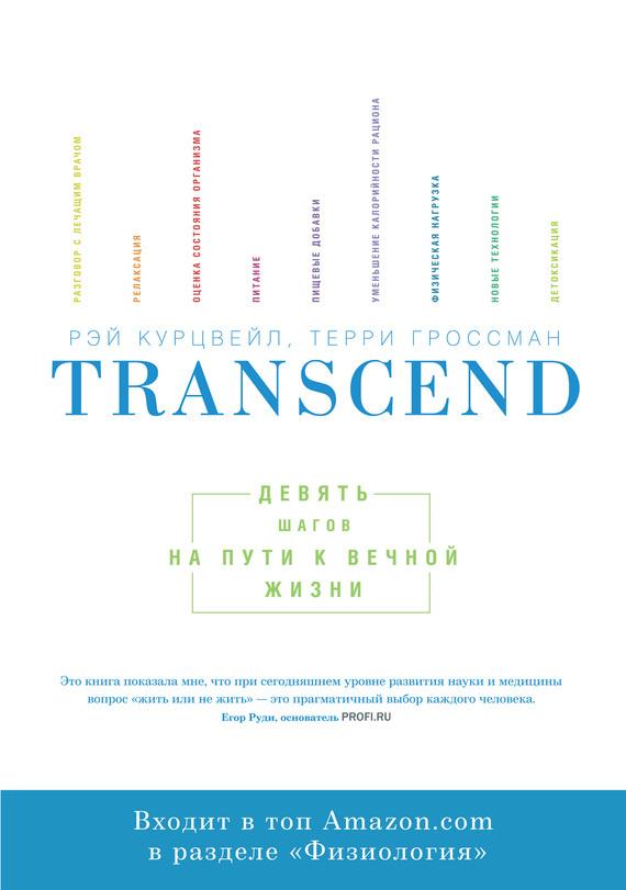 Скачать Рэй Курцвейл бесплатно Transcend девять шагов на пути к вечной жизни