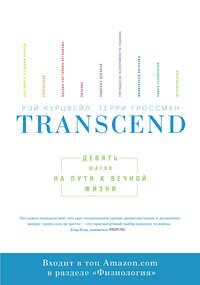 Курцвейл, Рэй  - Transcend: девять шагов напути квечной жизни
