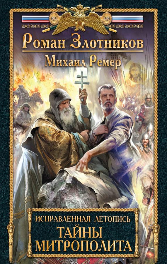 обложка электронной книги Тайны митрополита