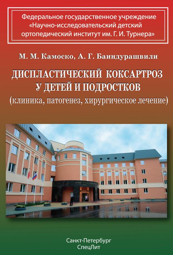 А. Г. Баиндурашвили бесплатно
