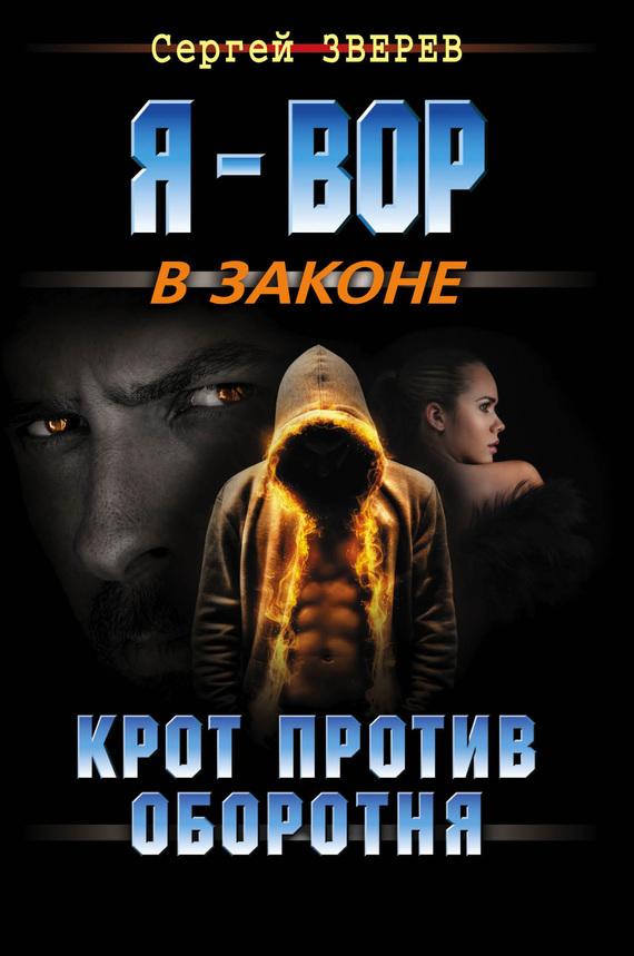 Сергей Зверев Крот против оборотня крот истории
