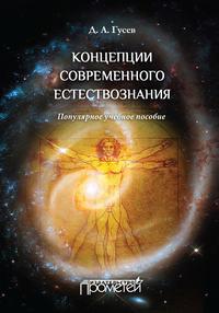 Гусев, Д. А.  - Концепции современного естествознания. Популярное учебное пособие