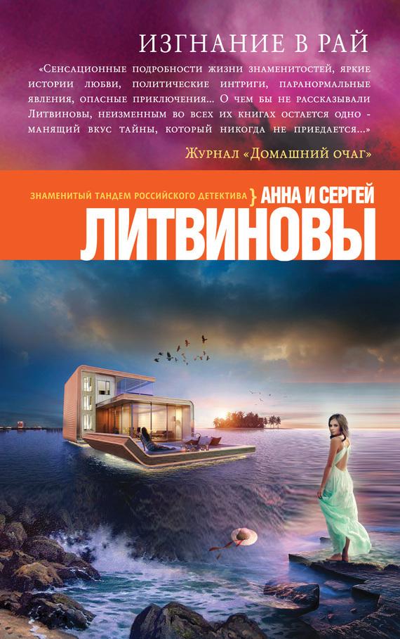 Обложка книги Изгнание в рай, автор Литвиновы, Анна и Сергей