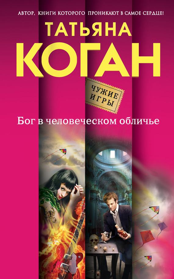 Скачать Бог в человеческом обличье бесплатно Татьяна Коган