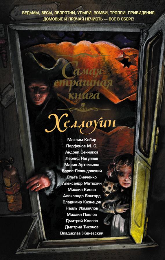 Скачать Хэллоуин сборник бесплатно Александр Матюхин