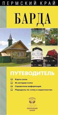 Александр Черных Барда. Путеводитель