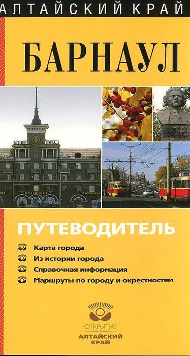 Маргарита Гусельникова Барнаул. Путеводитель