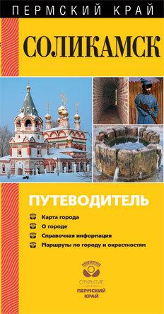 бесплатно Соликамск. Путеводитель Скачать Геннадий Бординских
