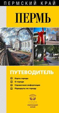 Гладышев, Владимир  - Пермь известная и неизведанная. Путеводитель