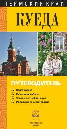 А. В. Черных Куеда. Путеводитель