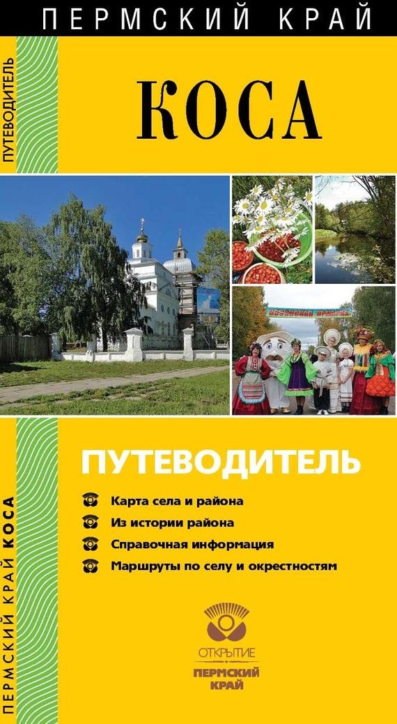 М. Изергина Коса. Путеводитель