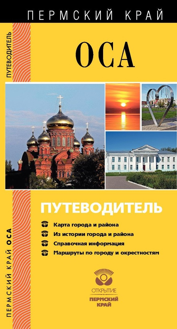 Ю. Литвинова Оса. Осинский район. Путеводитель