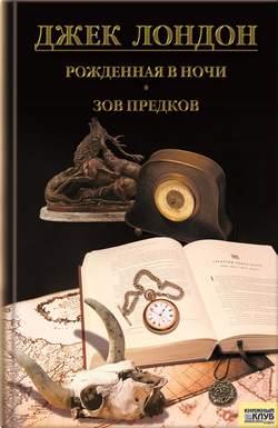 Книга Шумерские ночи (сборник)