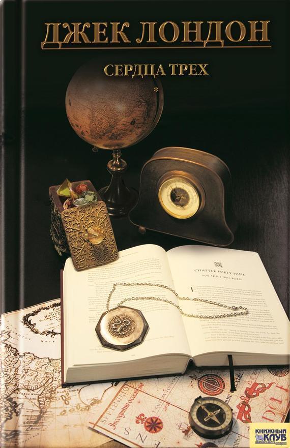 Джек Лондон Cердца трех джек лондон собрание сочинений в одной книге