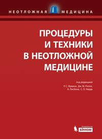 Ирвин, Ричард С.  - Процедуры и техники в неотложной медицине