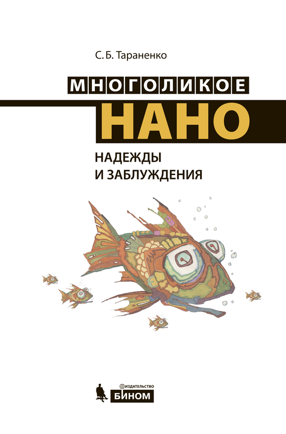 захватывающий сюжет в книге С. Б. Тараненко