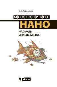 Тараненко, С. Б.  - Многоликое нано. Надежды и заблуждения