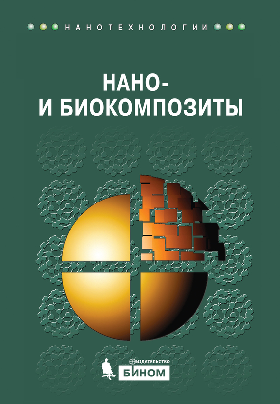 Коллектив авторов Нано– и биокомпозиты