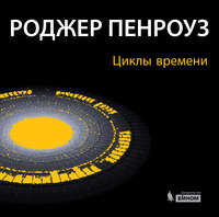 Пенроуз, Роджер  - Циклы времени. Новый взгляд на эволюцию Вселенной
