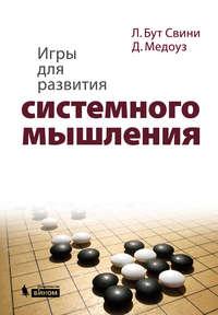 Медоуз, Деннис  - Игры для развития системного мышления