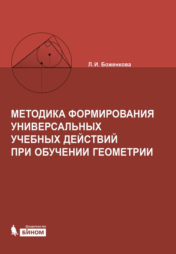 Методика формирования универсальных учебных действий при обучении геометрии от ЛитРес