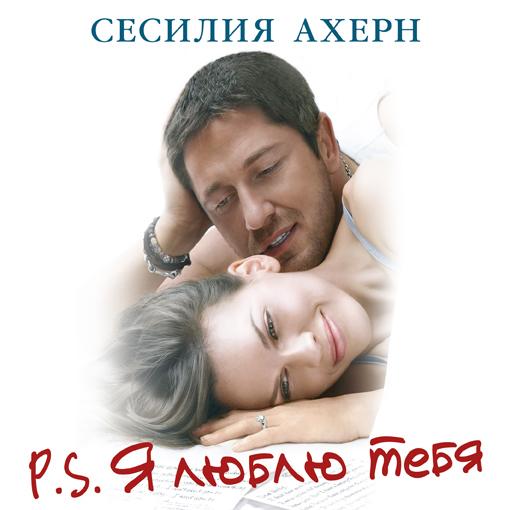 Сесилия Ахерн P.S. Я люблю тебя тананина а в я тебя люблю выражение чувств и эмоций в русской речи 3 е изд