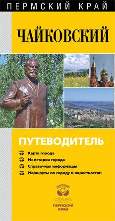 Александр Черных Чайковский. Путеводитель