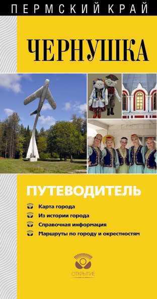 Александр Черных Чернушка. Путеводитель