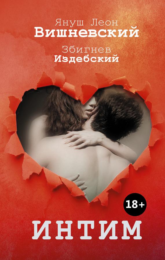 Обложка книги Интим. Разговоры не только о любви, автор Вишневский, Януш