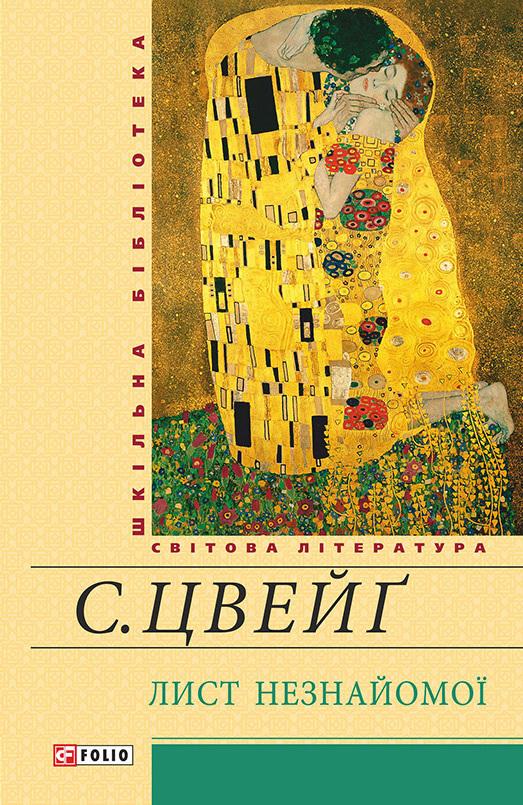 яркий рассказ в книге Стефан Цвейг