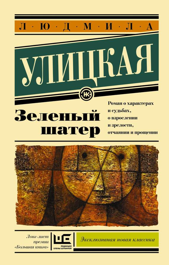 захватывающий сюжет в книге Людмила Улицкая