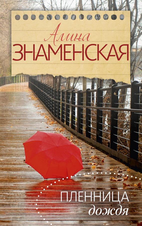 Обложка книги Пленница дождя, автор Знаменская, Алина