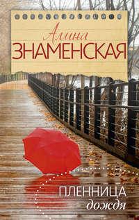 Знаменская, Алина  - Пленница дождя