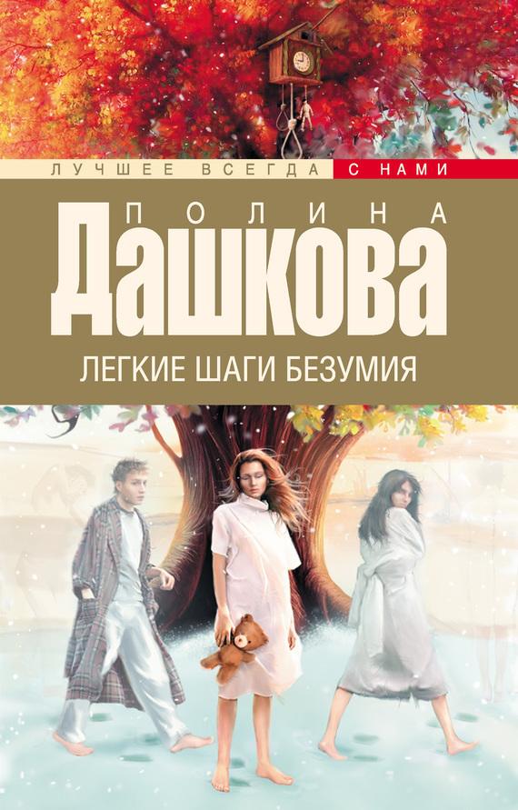 бесплатно Полина Дашкова Скачать Легкие шаги безумия