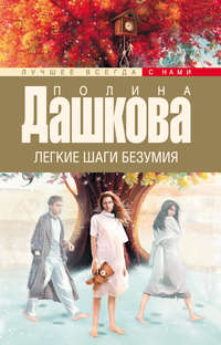 Дашкова, Полина  - Легкие шаги безумия