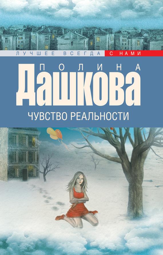 Скачать Чувство реальности бесплатно Полина Дашкова