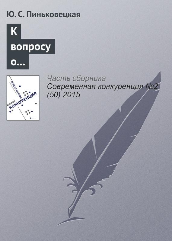 К вопросу о видах и сферах деятельности предпринимательских структур в России