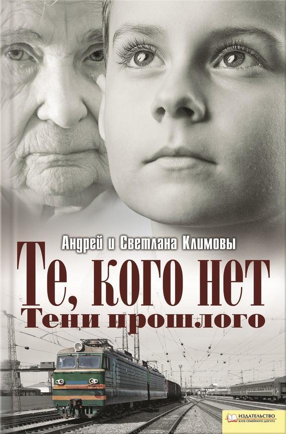 Обложка книги Те, кого нет. Тени прошлого, автор Климова, Светлана