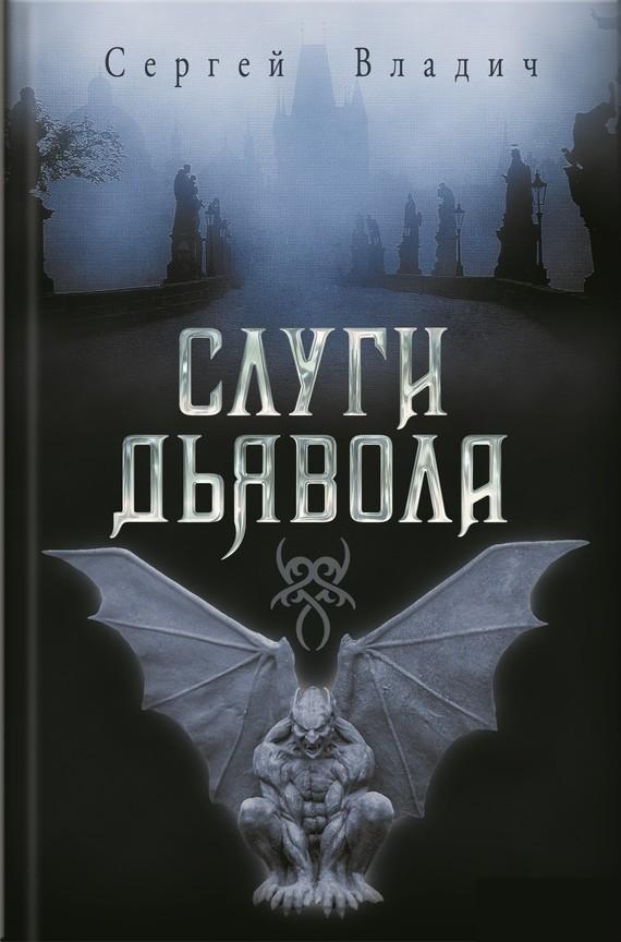 Сергей Владич - Слуги дьявола